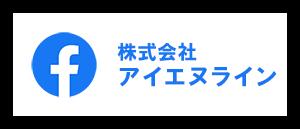 アイエヌラインFacebook