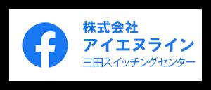アイエヌライン三田スイッチングセンターFacebook
