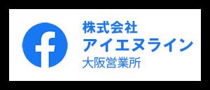 アイエヌライン大阪営業所Facebook